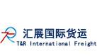 广州汇展国际货运代理有限公司